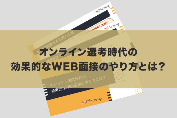 お役立ち資料用サムネイル_効果的なWEB面接