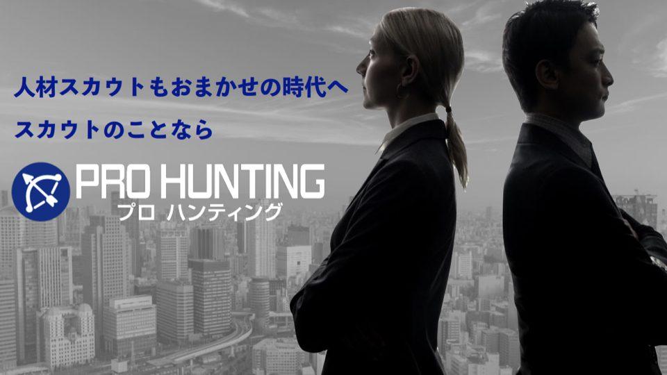 プロハンティング_ サービス説明資料_1.001