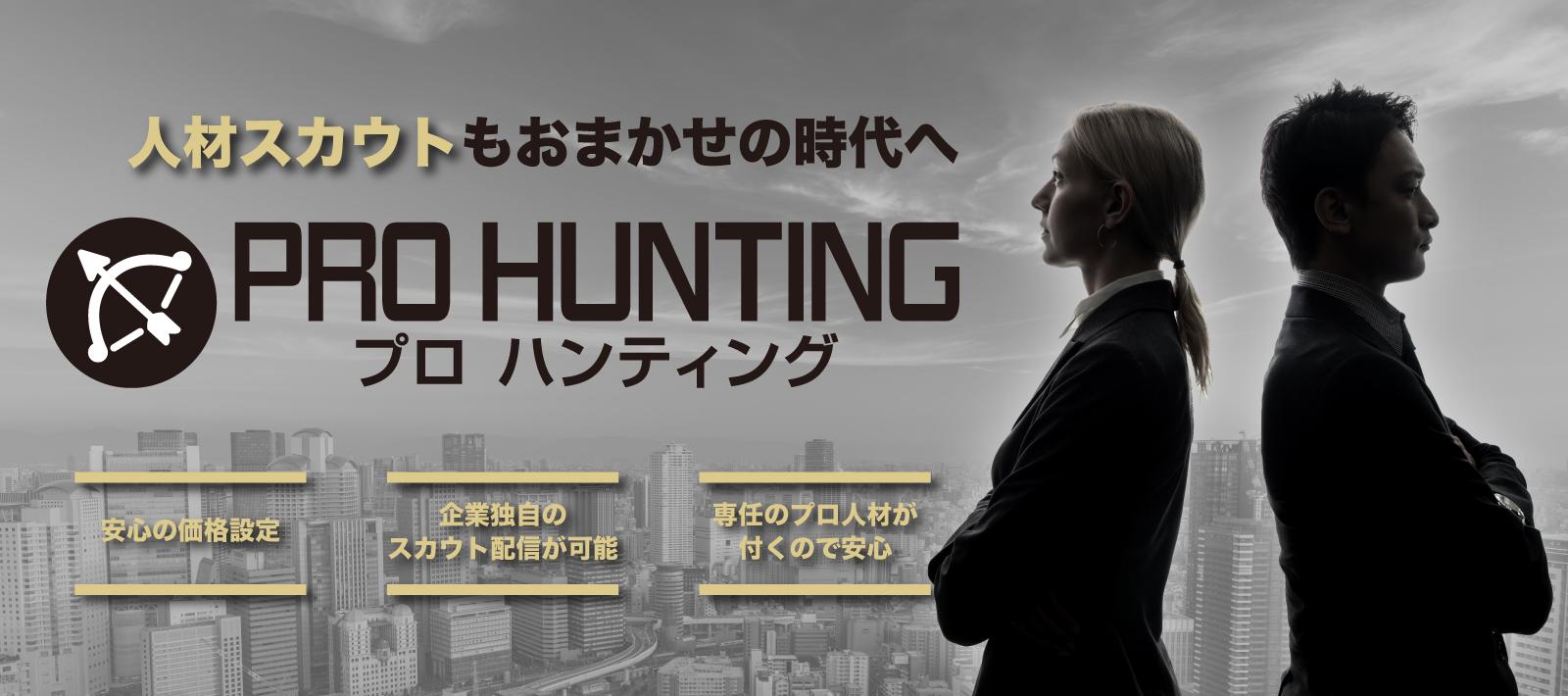 pro-hunting_mainvisual