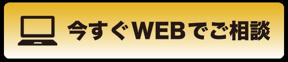 web_contact_button